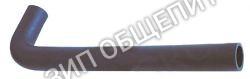 Шланг гнутый L-образн. GS220 Omniwash для DUE ACLQ / DUE ACSQ / DUE AQ