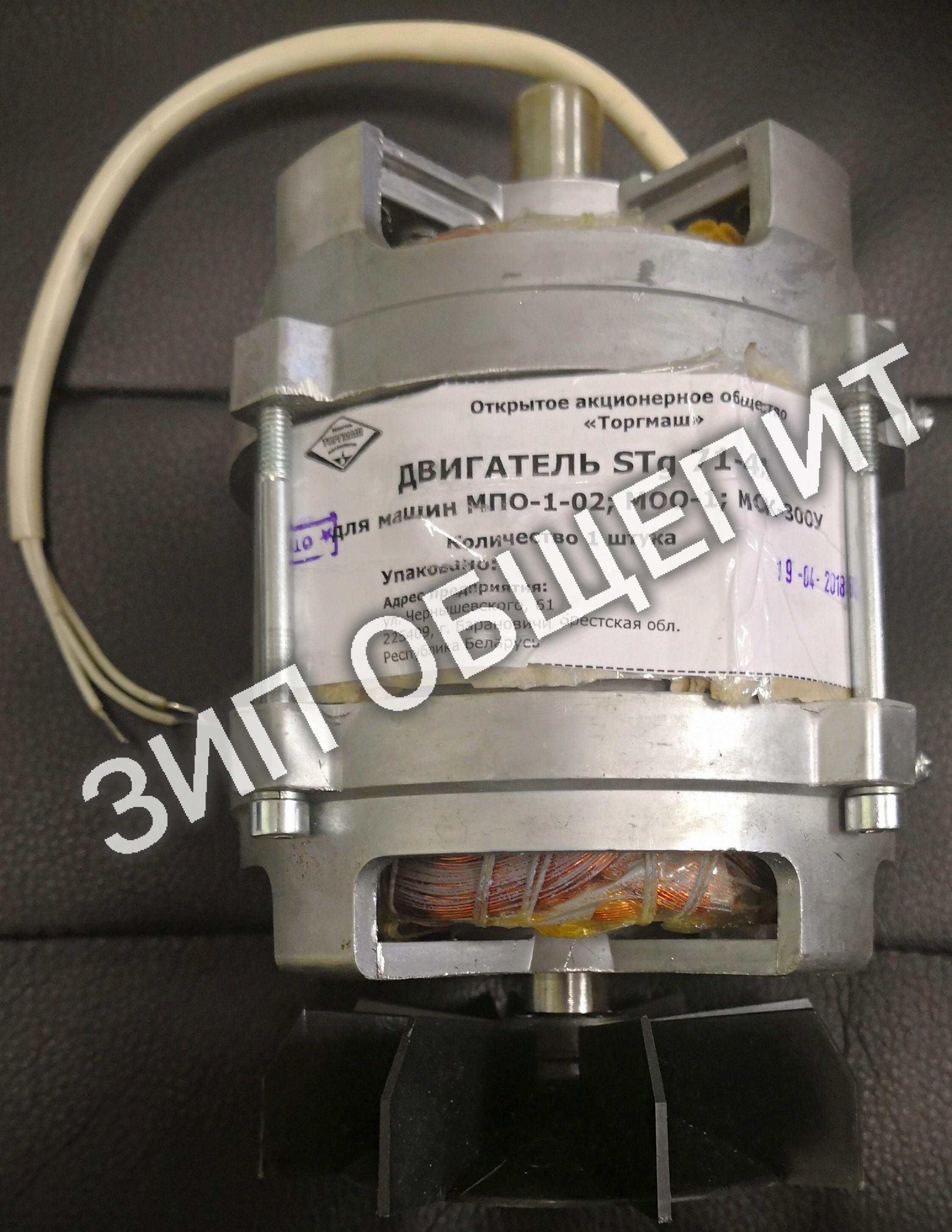 Двигатель мотор МПО-1-02,МОК-300У, МОО-1 АИР 71А4 0,55/1400 комби 220/380В